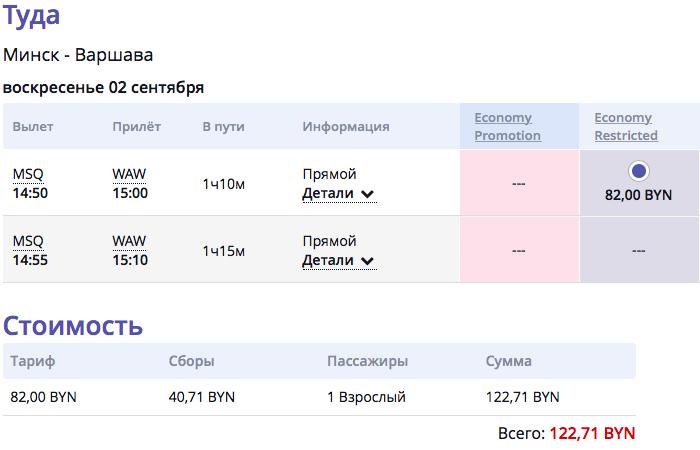 Цены на рейс Минск-Варшава 2 сентября
