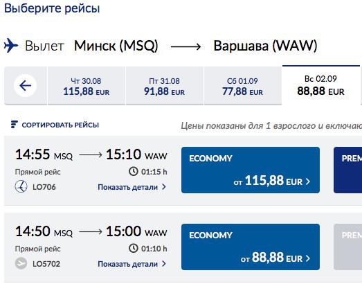 Цены на рейс LOT Минск-Варшава 2 сентября