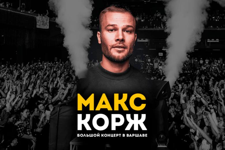 Макс корж в Варшаве 9 ноября