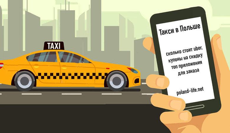Такси в Польше – сколько стоит uber, купоны на скидку и топ приложения для заказа